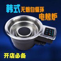 新款无烟红外线电烤炉韩式无烟电烤炉商用电烤炉自循环电烧烤烤炉