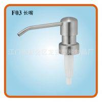 龙安塑料F03 长嘴不锈钢卫浴组合五金泵头 洗手液泵头 金属喷头