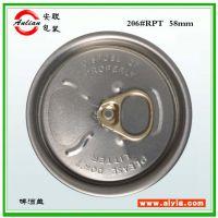 供应206#RPT 58mm 啤酒盖 啤酒易拉盖