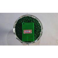 生产厂家供应中绿色母粒 彩色母粒 高浓度分散性好色母粒
