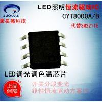 聚泉鑫线性调光驱动方案CYT8000A,可以替换SM2213E三段调光芯片