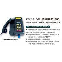 供抗噪声电话(国产/) 型号:JJC7-KH951XB库号:M104544