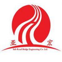 河北亚宏路桥工程有限公司