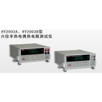 六位半热电偶热电阻测试仪价格 HY2003A