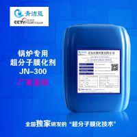 青洁能JN-300锅炉专用超分子膜化剂厂家直销