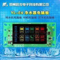 专业生产 YL-E4 净水器 纯水机 RO机 饮水机 电脑板