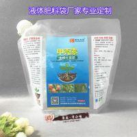 通用液体袋厂家定制 1~5KG袋装液体肥料 化工胶水 涂料吸嘴自立袋