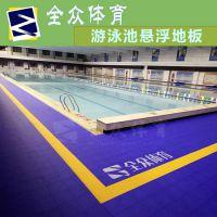 全众体育QZ-002游泳池防滑塑胶地板