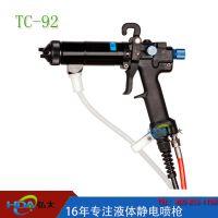 佛山静电喷枪——台湾海马TC-92静电喷枪
