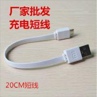 厂家大量批发V8接口20CM白色充电线HTC三星华为小米移动电源电线