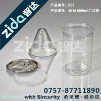 401#-1000ML-PET透明塑料易拉罐 休闲食品瓶 厂家直销塑料瓶