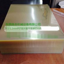 供应爱卡PC卷膜整平机、良合1300型加热切片