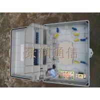 48芯联通塑料光纤分纤箱 48芯光纤配线箱 48芯塑料分线箱