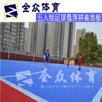 全众体育悬浮式地板 米字格快速拼装地板 五人制足球场专用