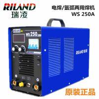 瑞凌WS-250A便携手提式逆变直流手工/氩弧焊两用电焊机380V