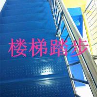供应青岛楼梯整体踏步 加工异形尺寸PVC楼梯踏步