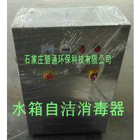 石家庄碧通厂家直销 WTS-2A型水箱自洁消毒器