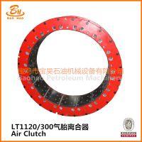 供应宝昊石油机械-LT1120/300通风型气胎离合器(价格电议)