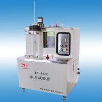 供应鹤壁瑞普仪器 RP-2430 冰点试验器(发动机冷却液) 冰点测定仪