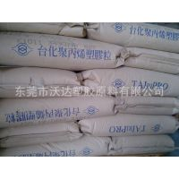 PP/台湾化纤/k4515 高透明 高清晰度 抗静电 PP聚丙烯