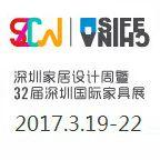 2017深圳家居设计周暨32届深圳国际家具展