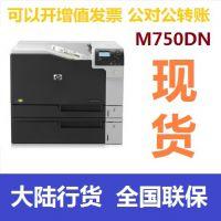 供应惠普HP M750dn彩色激光打印机 惠普750DN打印机报价