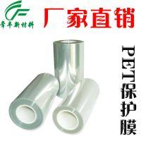 东莞【常丰】供应吸附性强PE静电膜 PET防静电保护膜 高端保护膜