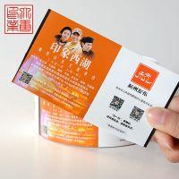 定制大唐纸制品印刷 电影门票 景区门票 纸质产品信息卡 卷筒纸卡