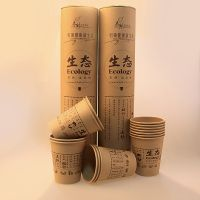 供应优质泉林本色纸杯 一次性环保纸杯 麦秸秆纸杯 不漂白 安全健康可降解