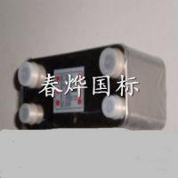 钎焊板式换热器春博小巧玲珑,轻便、迷你型