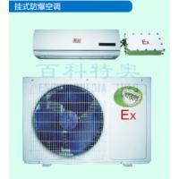 杭州防爆空调-杭州防爆空调价格-杭州百科特奥防爆空调品牌