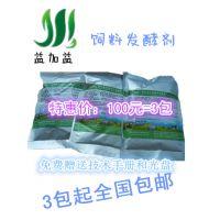 用益加益饲料发酵剂发酵豆粕豆渣防家禽腹泻方法