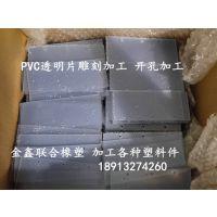 昆山供应透明PVC隔板 PVC垫板 雕刻加工 倒圆角 开孔 厚度1.5MM