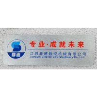 机器设备不锈钢商标牌