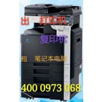 武汉办公设备、一体机、打印机租赁、复印机出租、柯美c353打印机 9.9成新 免押金包耗材免维修