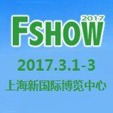 2017第八届中国国际新型肥料展览会(FSHOW 2017)