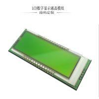 中山三晶科技 专业定制DVD音响麦克风接收器用LCM模组