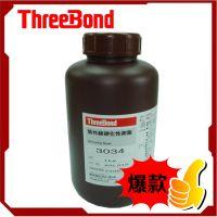 专业代理日本三键TB3034高粘合力紫外线树脂,threebond3034乳白色UV胶,塑料类