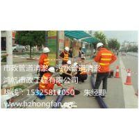 黄山市政管道清淤管道疏通公司15325811050
