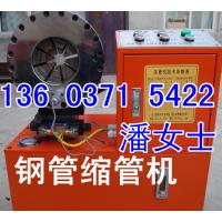 张家口钢管缩管机 小款液压不锈钢管缩管机设备大棚厂棚搭建