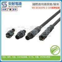 安耐电连M5连接线 防水连接线 3芯4芯插头镀黑镍线束加工 IEC-61076-2-105标准
