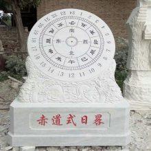 石雕日晷古代汉白玉石雕计时器校园广场雕塑