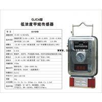 中西公司!低浓度甲烷传感器/瓦斯传感器 型号:YL919-GJC4