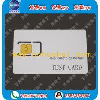 手机测试卡 藕合白卡 深圳市手机测试卡厂家供应