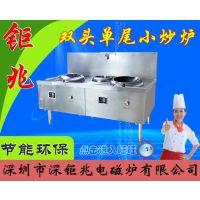 钜兆ASOUTEKCT408*2电磁双头单尾小炒炉商用电磁智能厨房设备供应商