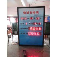 供应LED红色1.5寸值班安排表