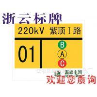 禁止标牌、交通标牌、反光门牌、指路牌、国家电网标识牌  推广