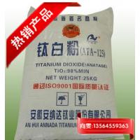 安徽安纳达ATA125 二氧化钛 ATA125 安徽二氧化钛ATA125 安纳达二氧化钛