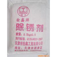 厂家直销 环保除锈剂 金属清洗剂 环保产品加盟商 一件批发
