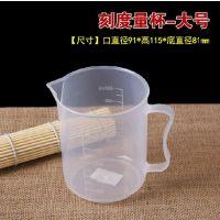 烘焙称量工具 带刻度PVC塑料烧杯500ml 透明容量杯称液体奶茶毫升